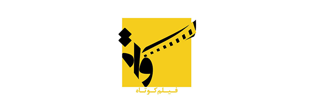 برنامه تلویزیونی فیلم کوتاه