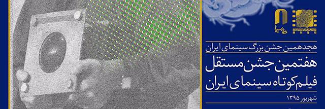 پوستر هفتمین جشن مستقل فیلم کوتاه رونمایی شد