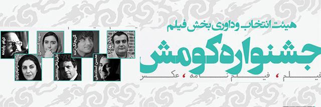 معرفی هیئت انتخاب و داوری بخش فیلم جشنواره کومش