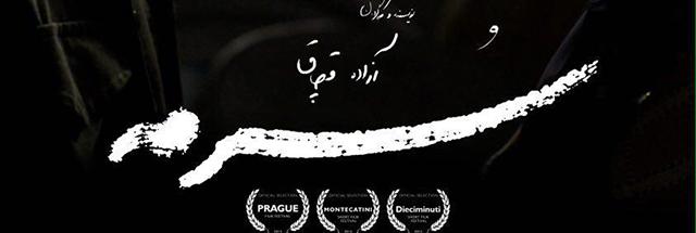 «سرمه» تنها نماینده ایران در جشنواره فیلم کوتاه مقدونیه