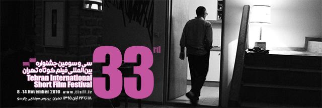 پیشنهادهای برای سی و سومین جشنواره فیلم کوتاه تهران