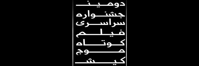 فراخوان دومین جشنواره فیلم کوتاه موج منتشر شد