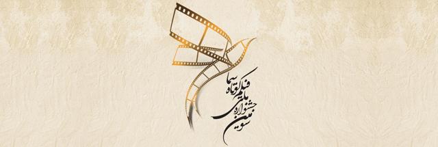 فراخوان سومین دوره جشنواره ملی فیلم کوتاه سما منتشر شد