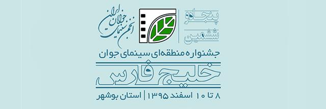 فیدان - فراخوان - پنجاه و ششمین جشنواره منطقهای سینمای جوانان خلیج فارس
