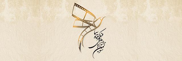 فراخوان سومین دوره جشنوراه ملی فیلم کوتاه سما