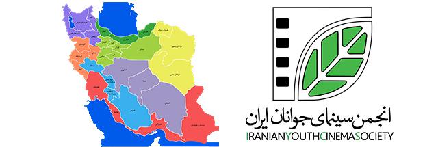 نکاتی در خصوص پیکربندی انجمن سینمای جوانان ایران