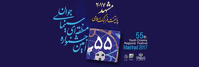پیشنهادهای فیلمسازان برای برگزاری بهتر جشنوارههای استانی و منطقهای