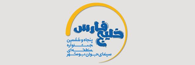 اعلام اسامی فیلمهای کوتاه مستند و تجربی راهیافته به جشنواره «خلیجفارس»