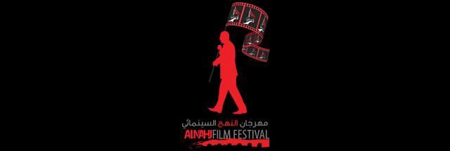 30 فیلم کوتاه ایرانی در سومین جشنواره فیلم نهج عراق