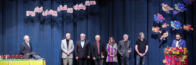 برگزیدههای دهمین جشنواره بینالمللی پویانمایی تهران معرفی شدند