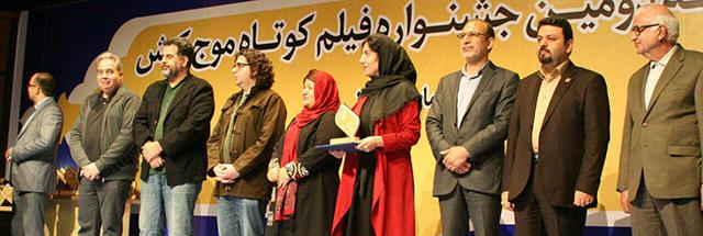 برگزیدگان دومین جشنواره فیلم کوتاه موج کیش معرفی شدند