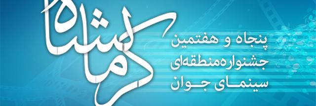 فراخوان پنجاه و هفتمین جشنواره منطقهای سینمای جوان، کرمانشاه