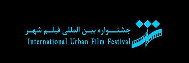 ششمین جشنواره فیلم شهر فراخوان داد
