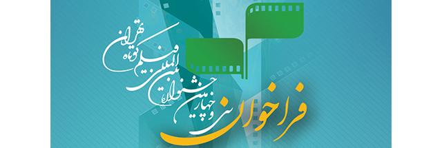 فراخوانسی و چهارمین جشنواره بینالمللی فیلم کوتاه تهران
