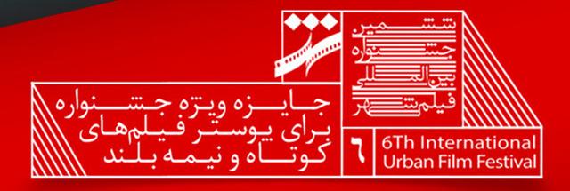 جشنواره شهر به پوستر فیلمهای کوتاه و نیمه بلند تندیس میدهد