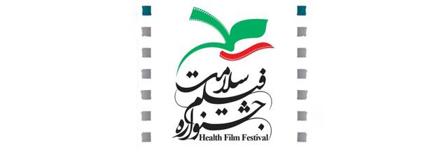 فراخوان دومین جشنواره فیلم سلامت منتشر شد