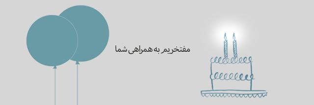 یادداشتی برای آغاز سومین سال فعالیت فیدان