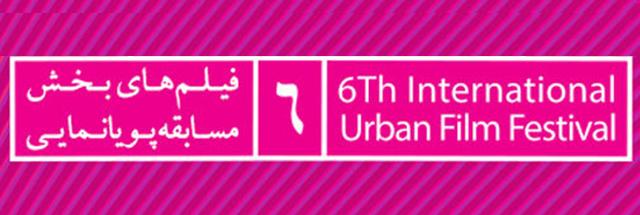 راهیابی ٣٩ انیمیشن کوتاه به بخش مسابقه انیمیشن جشنواره شهر