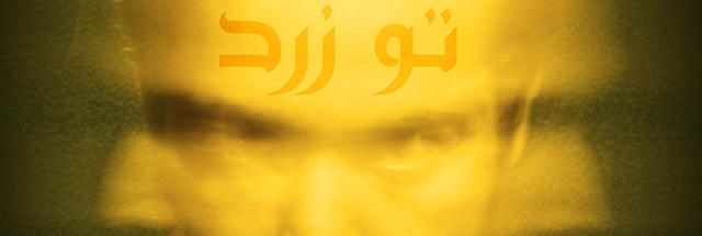 فیلم کوتاه «تو زرد» آماده نمایش شد