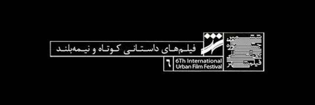 معرفی فیلمهای کوتاه راه یافته به بخش مسابقه جشنواره شهر