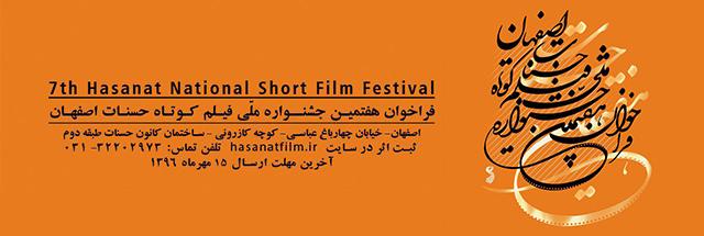 فراخوان هفتمین جشنواره فیلم کوتاه حسنات اعلام شد