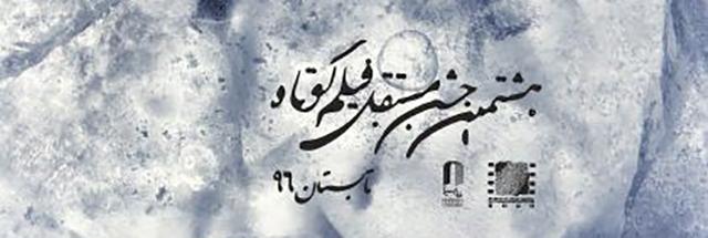پوستر هشتمین جشن مستقل فیلم کوتاه رونمایی شد